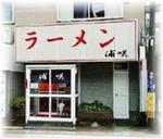 Sakiura