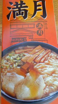 Mangetsusakata